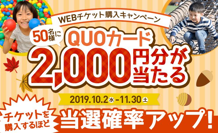 WEBチケット購入キャンペーン