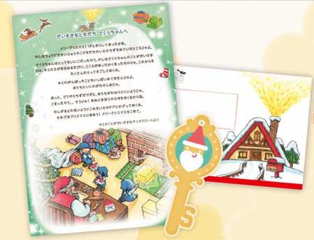 プレゼントあり世界で1つのサンタからの手紙を贈ろう 子供と