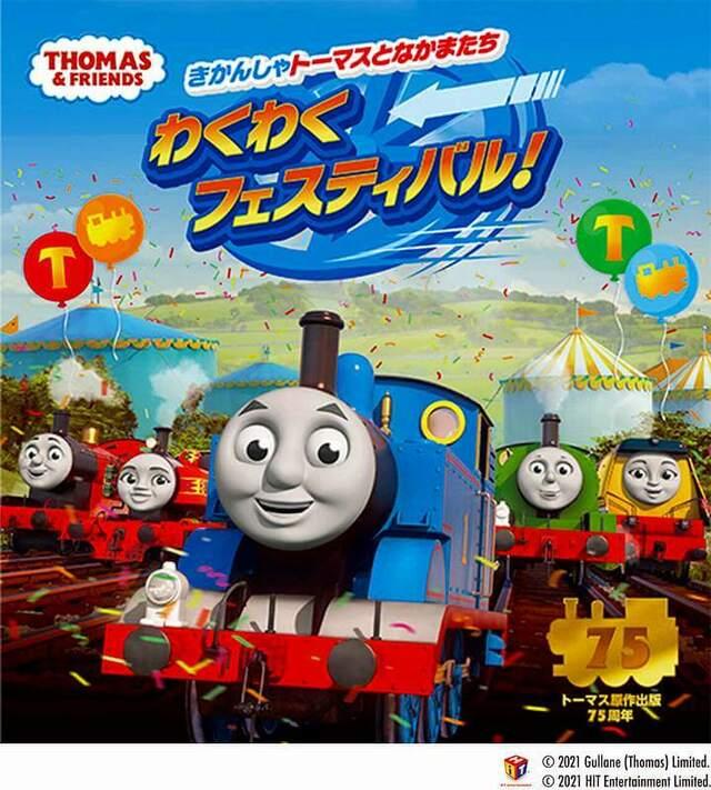 埼玉県所沢で「トーマス」の体験型イベント開催 関東エリア初!