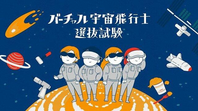 茨城県つくば市で「バーチャル宇宙飛行士試験」 最新技術を体験