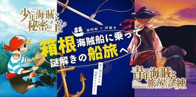 芦ノ湖「箱根海賊船」でリアル謎解き開催 子供も大人も楽しめる