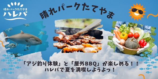 館山市に複合型レジャースポット誕生 釣り掘&BBQ場&直売所も