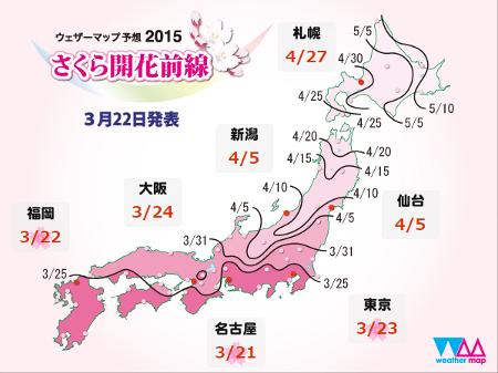 桜前線スタート!桜開花予報2015...