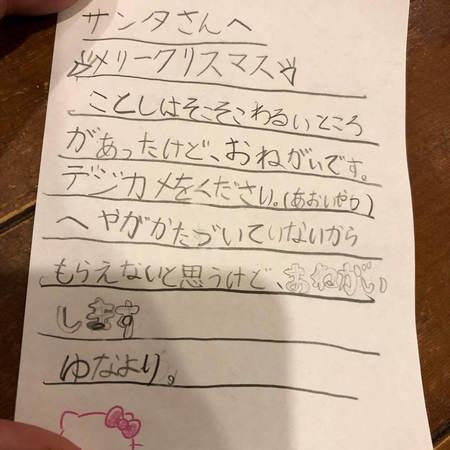 思わず爆笑ほっこり 子どもが書いたサンタへの手紙2018 子供と