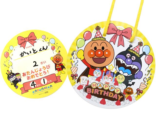 アンパンマンや仲間たちと笑顔いっぱいのお誕生日 神戸アンパンマン