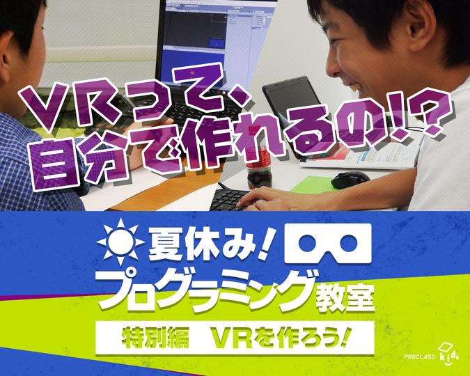 夏休み!プログラミング教室【VR編】