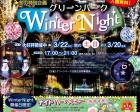 【Winter Night】