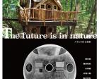 The future is in nature-未来は自然の中にある
