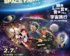 SPACE FANTASY LIVE +