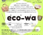 eco-wa in Iriya vol.1
