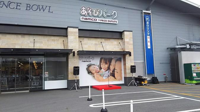 あそびパーク 軽井沢プリンスショッピングプラザ店