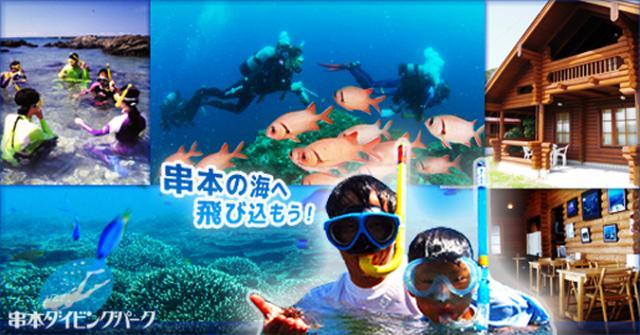 串本ダイビングパーク