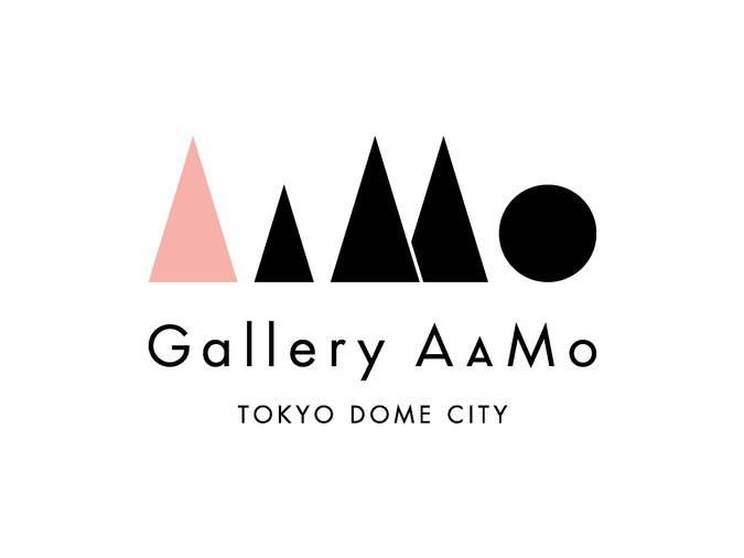 東京ドームシティ Gallery AaMo(ギャラリー アーモ)