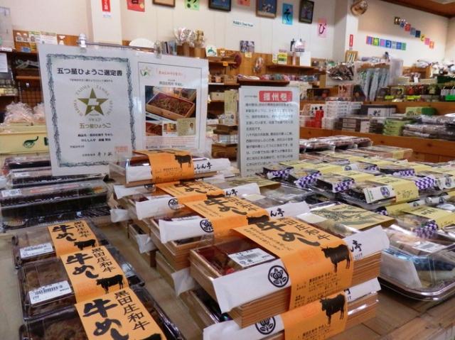 道の駅北はりまエコミュージアム(北はりま田園空間博物館総合案内所)
