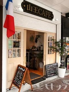 山王CAFE(山王カフェ)