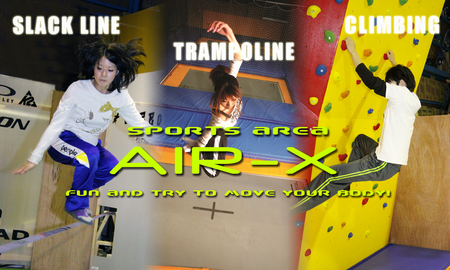 スポーツエリアAIR-X(スポーツエリア エアークロス)