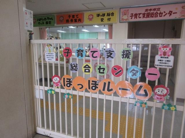 茨木市立子育て支援総合センター