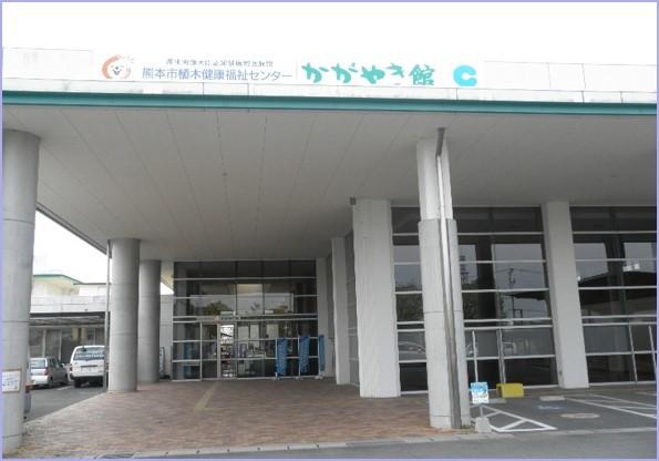 熊本市植木健康福祉センター かがやき館