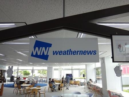 Weathernews社 砕氷船shirase見学(砕氷船しらせ見学)