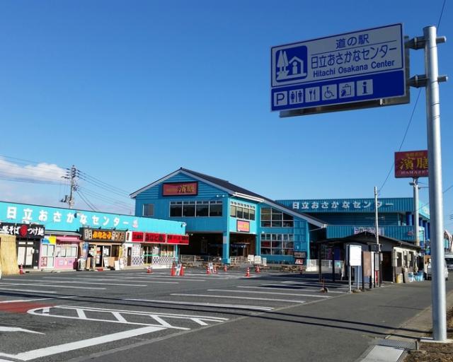 道の駅 日立おさかなセンター