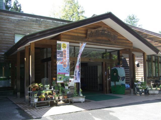 大田原市ふれあいの丘 自然観察館