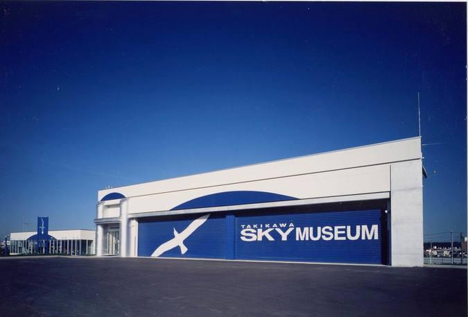 たきかわスカイミュージアム(航空動態博物館)