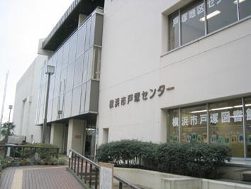 戸塚図書館