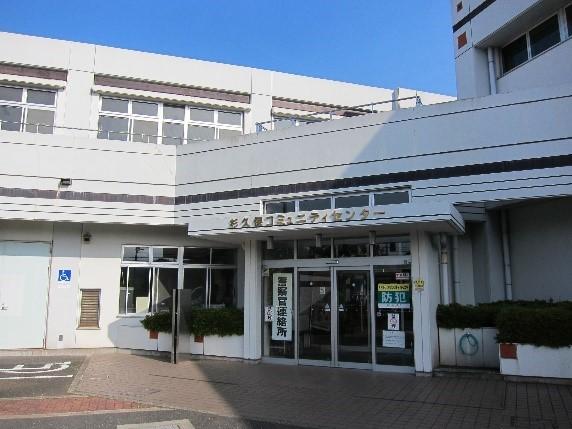 杉久保コミュニティセンター