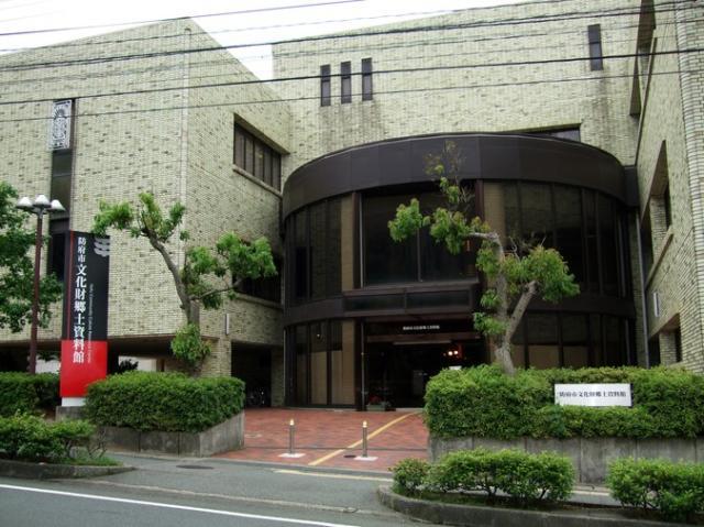 防府市文化財郷土資料館