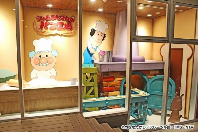 ジャムおじさんのパン工場(神戸アンパンマンこどもミュージアム&モール内)