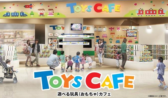 TOYSCAFE(トイズカフェ)