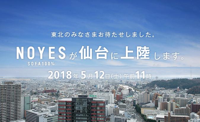 ソファ専門店 NOYES  宮城仙台ショールーム