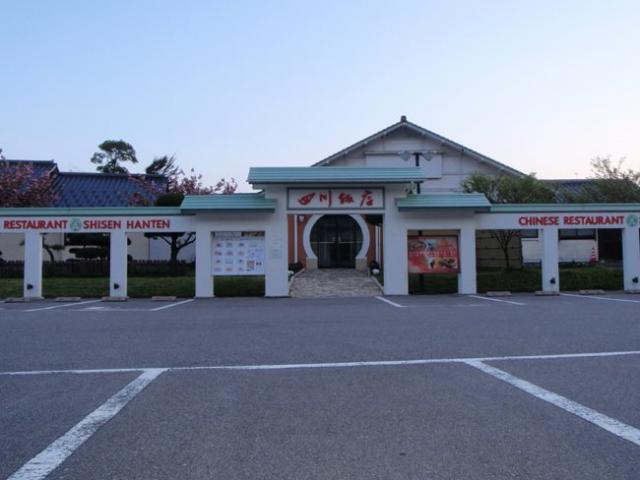 四川飯店 村上
