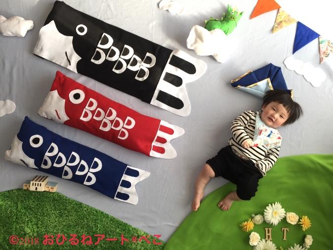 【八王子】おひるねアート(R)ぺこ