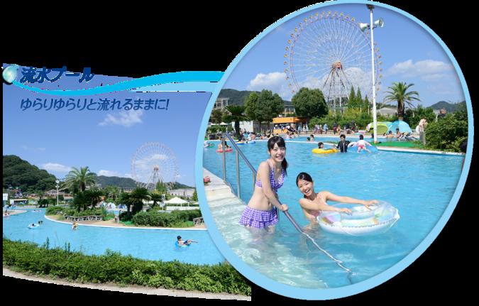 姫路セントラルパーク プール AQUAREA(アクエリア)
