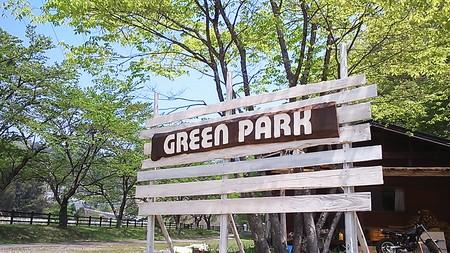 グリーンパーク吹割