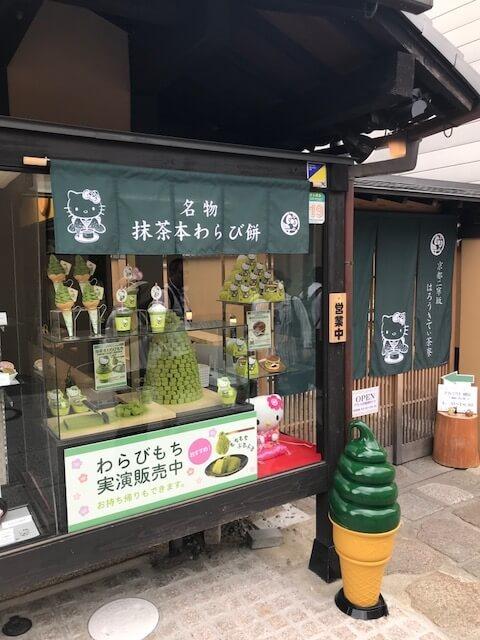 はろうきてぃ茶寮 京都二寧坂店