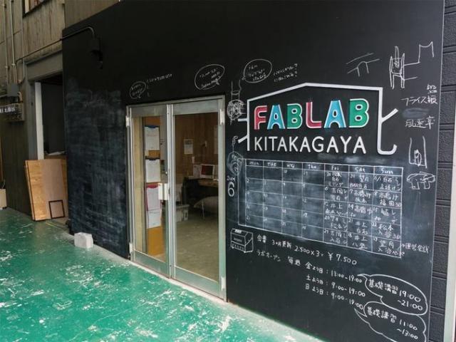ファブラボ北加賀屋