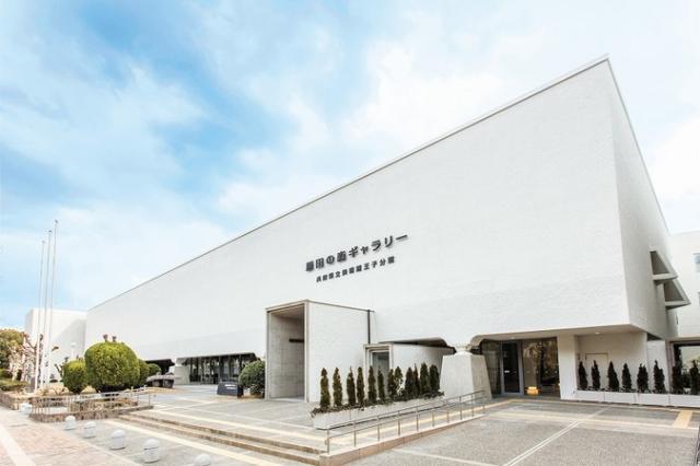兵庫県立美術館王子分館 原田の森ギャラリー