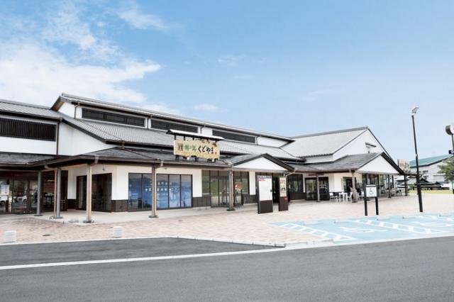 道の駅 「柿の郷くどやま」