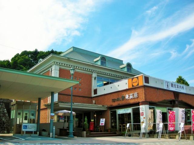 道の駅 赤来高原