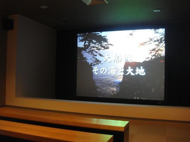 大船渡市立博物館
