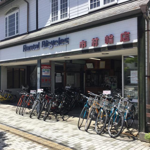 レンタサイクル 市村輪店