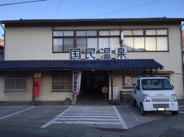 戸倉国民温泉