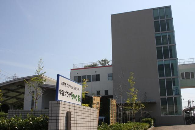 八尾市立リサイクルセンター学習プラザ「めぐる」