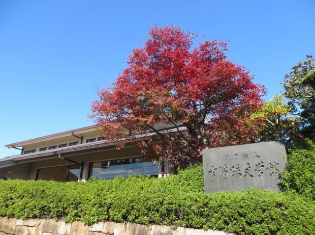 吉備路文学館
