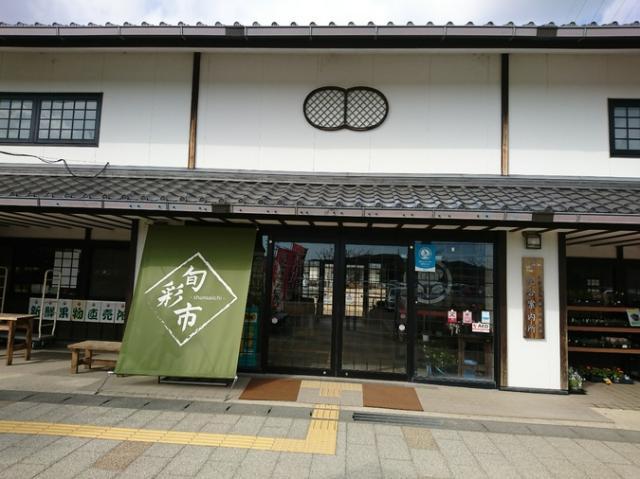 浜松市奥浜名湖田園空間博物館総合案内所