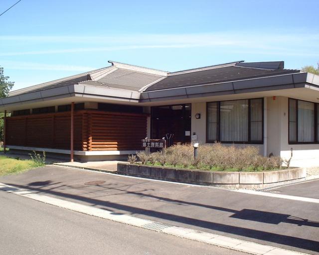 富加町郷土資料館