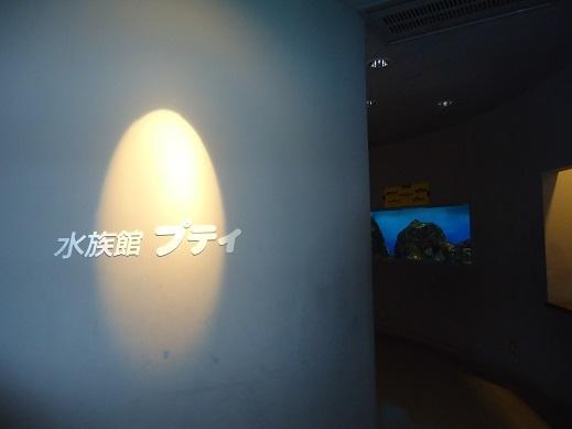 厚岸味覚ターミナル・コンキリエ
