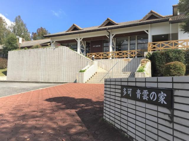 多可青雲の家/レストランメイプル